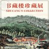 Shu Cang's Collection on SmartShanghai