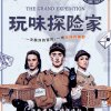 The Grand Expedition on SmartShanghai